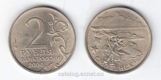 Монета 2 рубля 2000 года - Смоленск