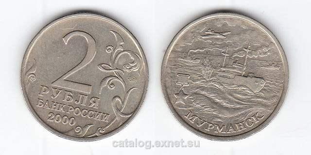 Монета 2 рубля 2000 года - Мурманск