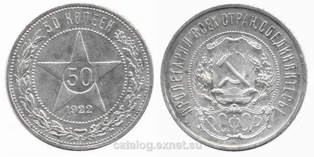 Монета 50 копеек 1922 альбоммонет ру официальный