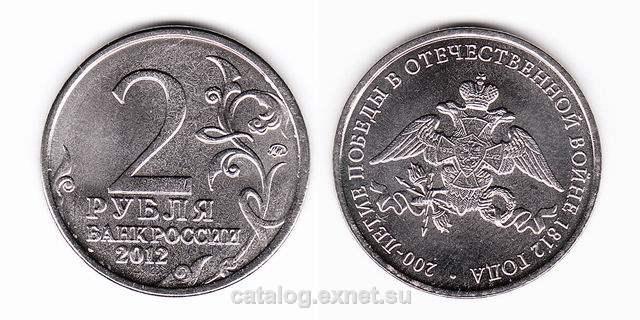 Монета 2 рубля 2012 года - Эмблема 200-летия победы