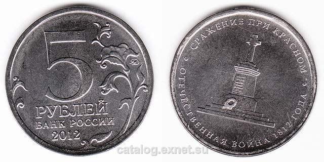 Монета 5 рублей 2012 года - Сражение при Красном