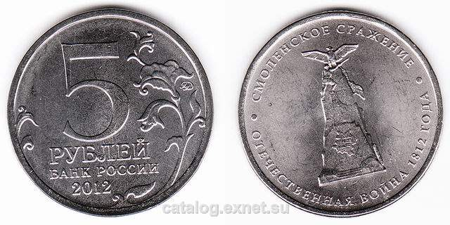 Монета 5 рублей 2012 года - Смоленское сражение