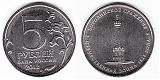 Монета 5 рублей 2012 года - Бородинское сражение