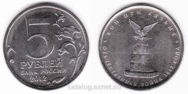 Монета 5 рублей 2012 года - Бой при Вязьме