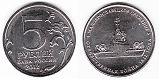 Монета 5 рублей 2012 года - Малоярославецкое сражение