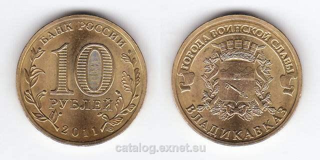 Монета 10 рублей 2011 года - Владикавказ
