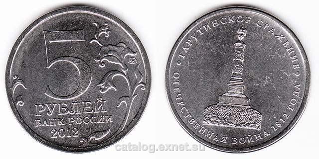 Монета 5 рублей 2012 года - Тарутинское сражение