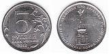 Монета 5 рублей 2012 года - Сражение при Березине