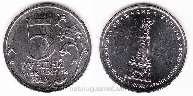 Монета 5 рублей 2012 года - Сражение у Кульма