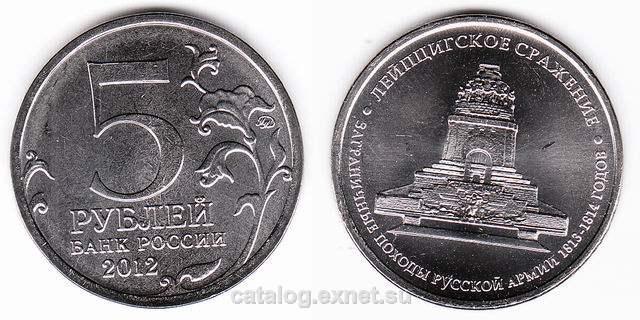 Монета 5 рублей 2012 года - Лейпцигское сражение