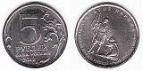 Монета 5 рублей 2012 года - Взятие Парижа