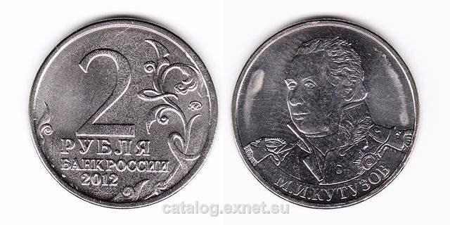 Монета 2 рубля 2012 года - Кутузов