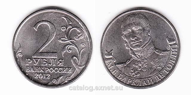 Монета 2 рубля 2012 года - Барклай де Толли