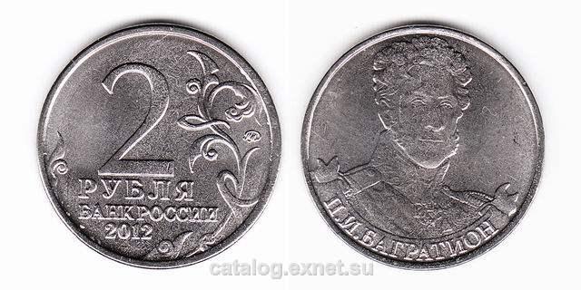Монета 2 рубля 2012 года - Багратион