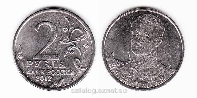 Монета 2 рубля 2012 года - Беннигсен