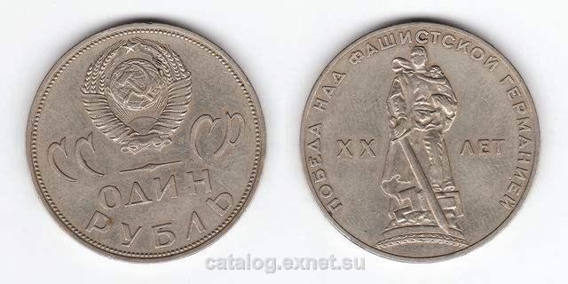 Монета 1 рубль 1965 года - 20 лет Победы