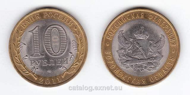Монета 10 рублей 2011 года - Воронежская область