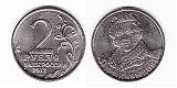Монета 2 рубля 2012 года - Давыдов