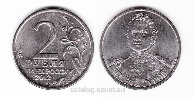 Монета 2 рубля 2012 года - Дохтуров