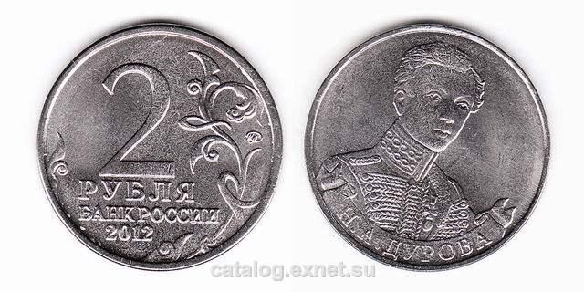 Монета 2 рубля 2012 года - Дурова