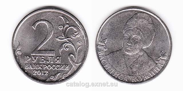 Монета 2 рубля 2012 года - Василиса Кожина