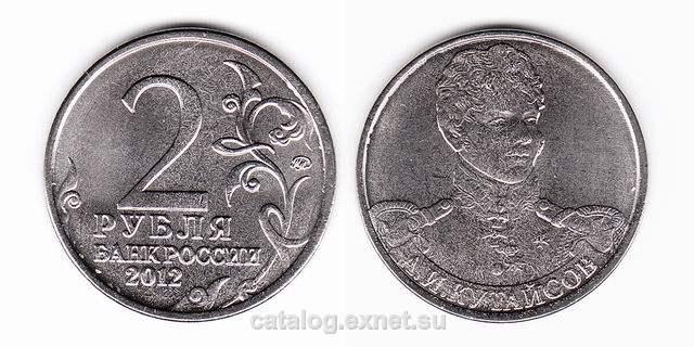 Монета 2 рубля 2012 года - генерал-майор Кутайсов