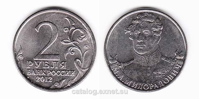 Монета 2 рубля 2012 года - генерал Милорадович