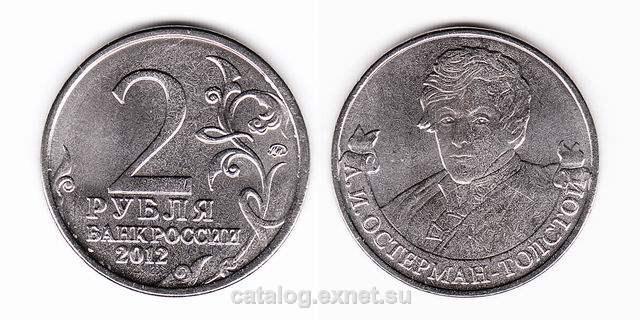 Монета 2 рубля 2012 года - генерал Остерман-Толстой