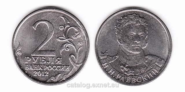 Монета 2 рубля 2012 года - генерал Раевский
