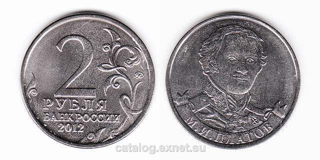 Монета 2 рубля 2012 года - Платов