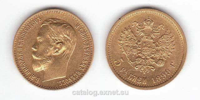 Монета 5 рублей 1899 года - Николай II, Российская Империя