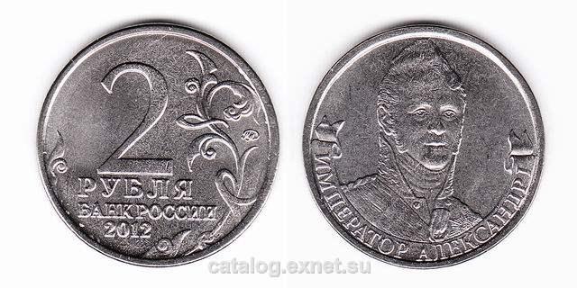 Монета 2 рубля 2012 года - Император Александр I