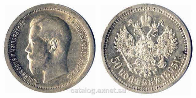 Монета 50 копеек 1895 года