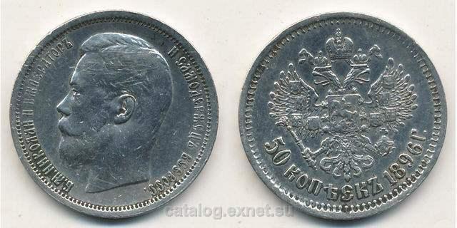 купить монету 1896 николай