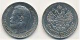 Монета 50 копеек 1896 года