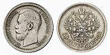 Монета 50 копеек 1898 года