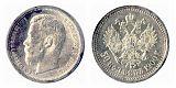 Монета 50 копеек 1900 года