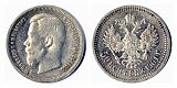 Монета 50 копеек 1901 года
