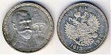 Монета 1 рубль 1913 года - В память 300-летия дома Романовых
