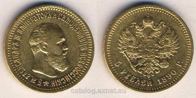 Монета 5 рублей 1890 года из золота Александра III