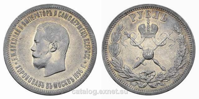 1 рубль 1896 года стоимость монеты африканских стран фото