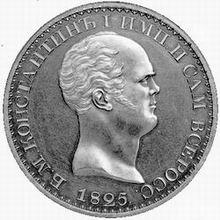 Константиновский рубль - одна из самых дорогих монет России