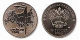 Монета 25 рублей 2014 года - Олимпийский факел