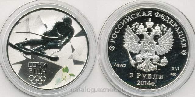 Монета 3 рубля 2014 года - Сочи - Слалом