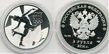 Монета 3 рубля 2014 года - Фигурное катание