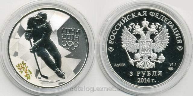 Монета 3 рубля 2014 года - Хоккей