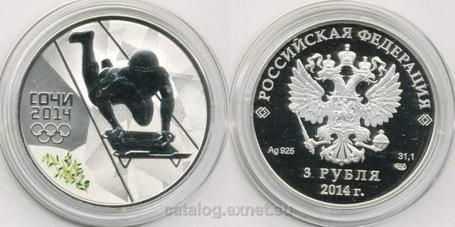 Монета 3 рубля 2014 года - Скелетон