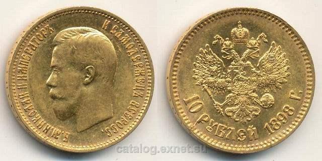25 копеек 1898 года описание золотая монета 50 рублей
