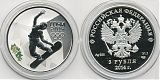 Монета 3 рубля 2014 года - Сноуборд
