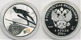 Монета 3 рубля 2014 года - Прыжки с трамплина
